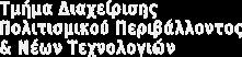 ΤΜΗΜΑ ΔΙΑΧΕΙΡΙΣΗΣ ΠΟΛΙΤΙΣΜΙΚΟΥ ΠΕΡΙΒΑΛΛΟΝΤΟΣ ΚΑΙ ΝΕΩΝ ΤΕΧΝΟΛΟΓΙΩΝ, ΠΑΝΕΠΙΣΤΗΜΙΟ ΠΑΤΡΩΝ