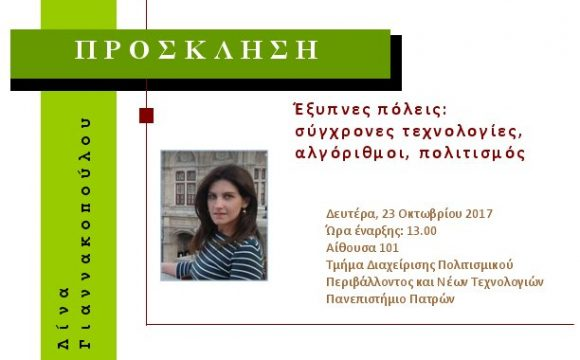 Λίνα Γιαννακοπούλου