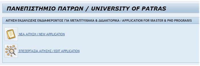University of Patras Graduate Programs Catalogue