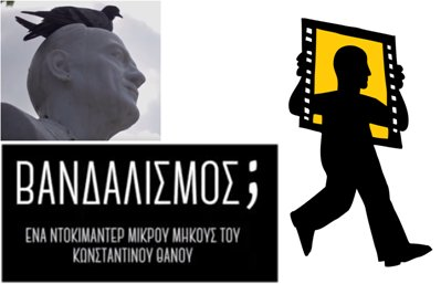 """Vandalism?"" by Konstantinos Thanos in the competition section of the 12th Greek Documentary Festival"