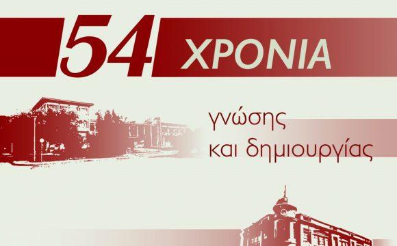 54η επέτειος ίδρυσης Πανεπιστημίου Πατρών