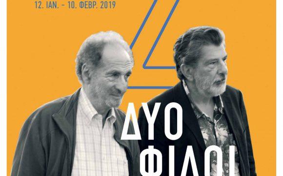«2 φίλοι», Αθ. Τσακαλίδης, Γ. Χαρβαλιάς @ Αγορά Αργύρη, Πάτρα, 12.1-10.2.2019