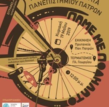 «Πάμε με Ποδήλατο»: 10η Ποδηλατική Βόλτα Πανεπιστημίου Πατρών