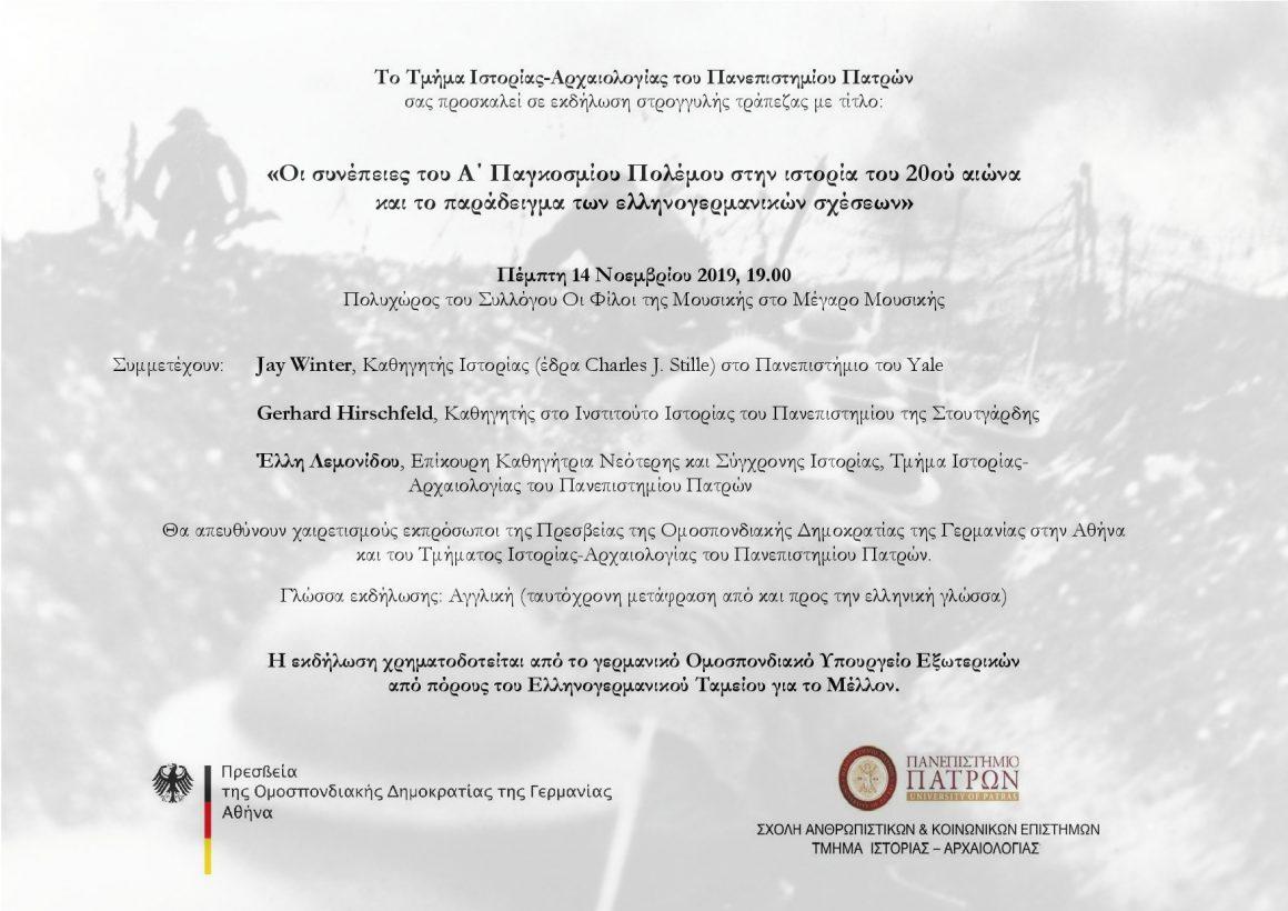 Οι συνέπειες του Α παγκοσμίου πολέμου στην ιστορία του 20ού αιώνα και το παράδειγμα των ελληνογερμανικών σχέσεων